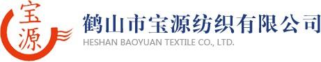 鹤山市宝源纺织有限公司